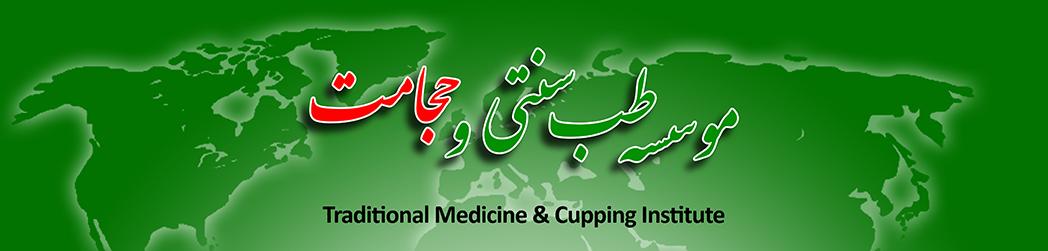 موسسه طب سنتی و حجامت